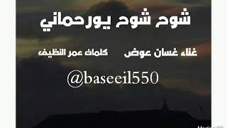 بوزلف شوح شوح يورحماني - غناء غسان عوض