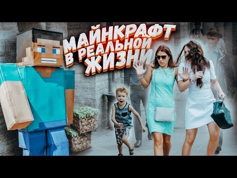 Майнкрафт в реальной жизни от Вджобыватели / Minecraft Vjobivay