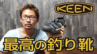見つけた!最高の釣り靴 KEEN ニューポートH2