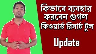 How to Use Google Keyword Planner - Bangla Tutorial (Update)