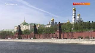 ՌԴ ֆինանսների նախկին նախարար․ Պուտինի վարչակազմը պատրաստ չէ բարեփոխումների