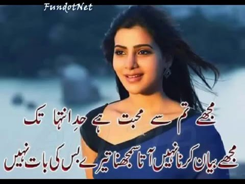 Urdu Poetry| Poetry In Urdu | Urdu Shayari | Urdu Poems | Love Poetry In Urdu 5