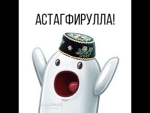 веселые картинки на татарском появления