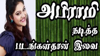 Complete Tamil movie list of Actress Abhirami