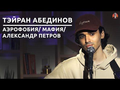Тэйран Абединов - Аэрофобия/ мафия/ Александр Петров [СК#13]
