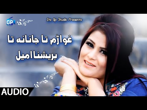 Breshna Ameel Afghan New Song 2018 Afghan Songs Pashto Song Hd Pashto Music Afghan Songs