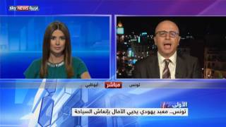 تونس.. معبد يهودي يحيي الآمال بإنعاش السياحة