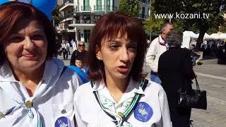Γιορτή για τα 85 χρόνια Οδηγισμού στην Κοζάνη