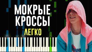 Тима Белорусских - Мокрые Кроссы | Легко на Пианино