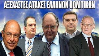 Οι πιο  Αξέχαστες Ατάκες Ελλήνων Πολιτικών που Στιγμάτισαν την Ιστορία της Ελλάδας