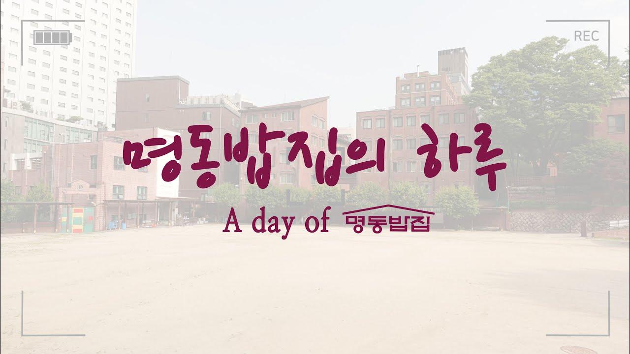 명동밥집의 하루 A Day of Myeongdong Babjib