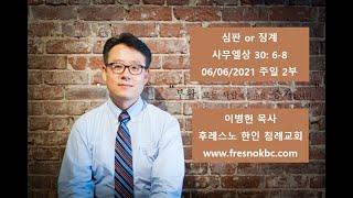 심판 or 징계 사무엘상 30: 6-8 후레스노 한인 침례교회(Fresno Korean Baptist Church) 주일 2부 예배 06/06/2021