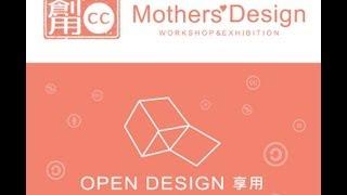 [Open Design|享用] 設計展(概念形象影片)