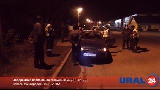 U24.ru Миасс. Задержание наркоманов сотрудниками ДПС ГИБДД - 15.10.2016г.