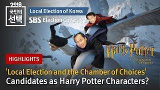 'Harry Potter' Inspired Election Coverage / SBS / 2018 국민의 선택 / SBS Election Broadcasting