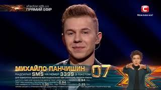 Миша Панчишин - Голосуй|Пятый прямой эфир«Х-фактор-8» (09.12.2017)