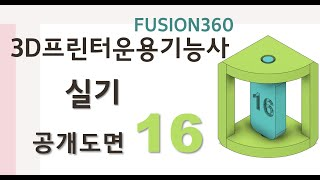3D프린터운용기능사 공개도면 16 (Fusion360)