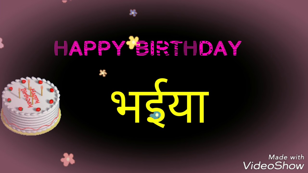 Happy Birthday Bhaiya Youtube