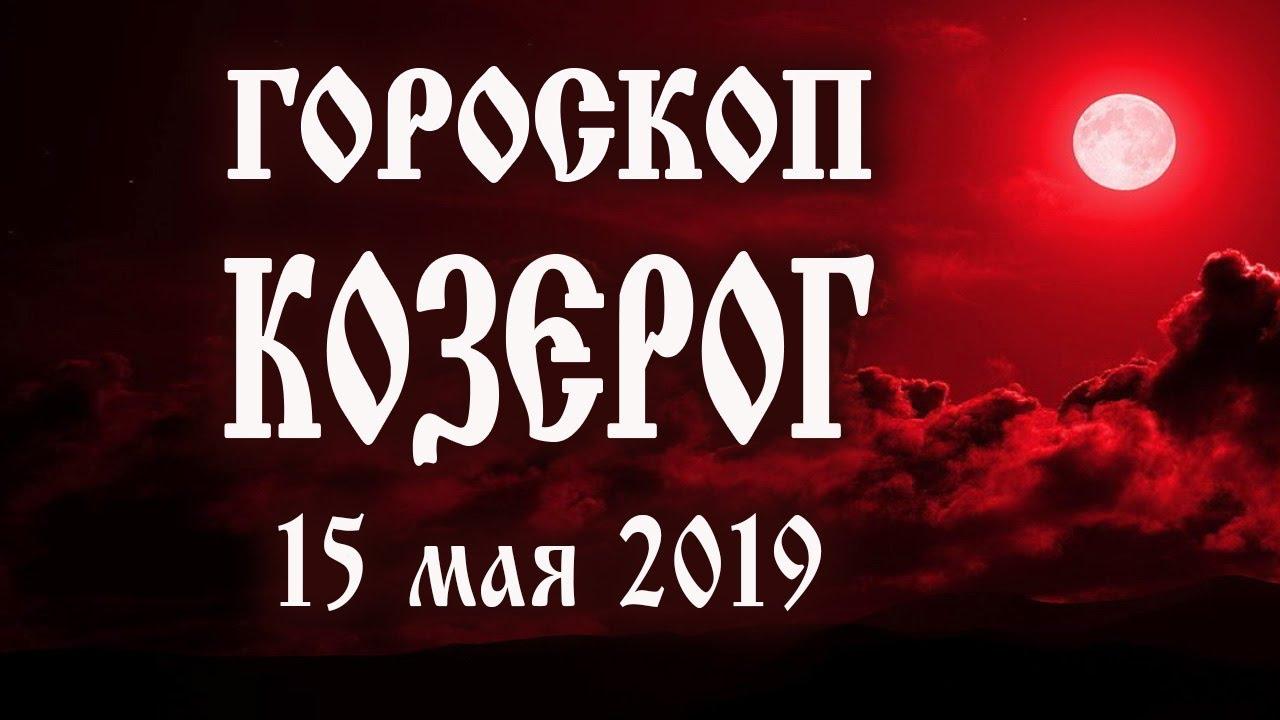 Гороскоп на сегодня 15 мая 2019 года Козерог ♑ Что нам готовят звёзды в этот день