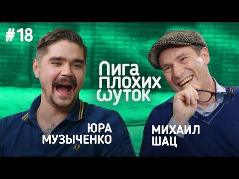 ЛИГА ПЛОХИХ ШУТОК #18 | Юра Музыченко х Михаил Шац