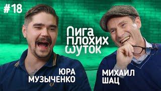 Download ЛИГА ПЛОХИХ ШУТОК #18   Юра Музыченко х Михаил Шац Mp3 and Videos