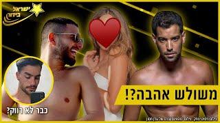 החדשה של עומרי, וגם: אריאל בן עטר כבר לא רווק (יש תמונות!) ישראל בידור #13