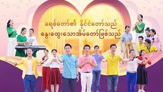 Myanmar Gospel Music Video (ခရစ်တော်၏ နိုင်ငံတော်သည် နွေးထွေးသောအိမ်တော်ဖြစ်သည်)