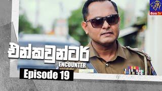 Encounter - එන්කවුන්ටර් | Episode 19 | 04 - 06 - 2021 | Siyatha TV Thumbnail
