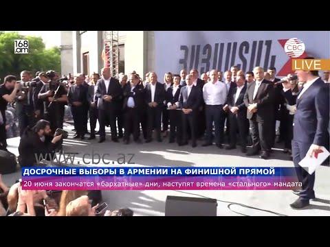 Досрочные выборы в Армении на финишной прямой