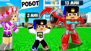 видео: РЕБЕНОК И ДЕВУШКА Как пройти Майнкрафт, но мы роботы трансформеры ! НУБА И ПРО ВИДЕО MINECRAFT