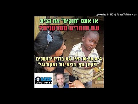 ניקיון נקי (רדיו ירושלים)