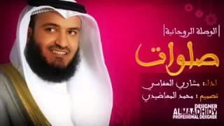 اللهم صلي على سيدنا محمد    مشاري العفاسي   YouTubevia torchbrowser com