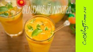 Домашний Лимонад Апельсиновый - Лимонад из Апельсинов - легкий рецепт - #ЖаждеНет