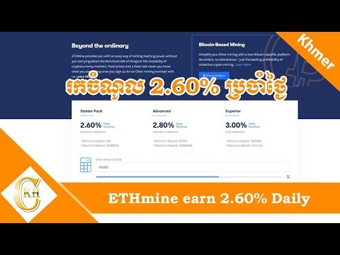How to deposite bitcoin to ETHmine.biz earn 2.6% daily - Khmer