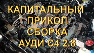 Audi 2 8 - Капитальный прикол - Сборка