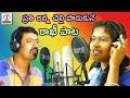 అన్న చెల్లెల అనుబంధానికి ఈ పాటే నిదర్శనం | Raksha Bandhan 2018 Special Song | Latest Telugu Songs