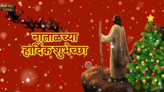 Merry Christmas 2018 Greetings, Happy Xmas Images, Whatsapp Video, Wishes in Marathi,Free Download