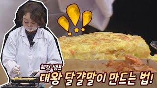 꼴---깍 영양사 이혜정(Lee Hye-jung) 쌤표…