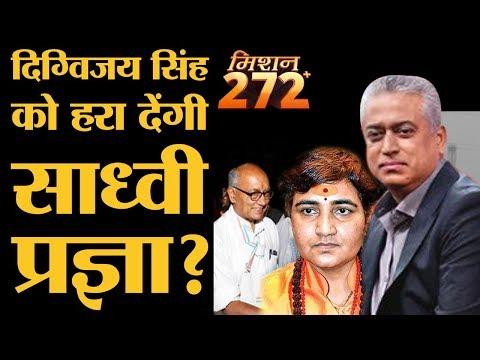 BJP ने Sadhvi Pragya Thakur को Digvijay Singh के खिलाफ क्यों उतारा?।Rajdeep Sardesai। Mission 272