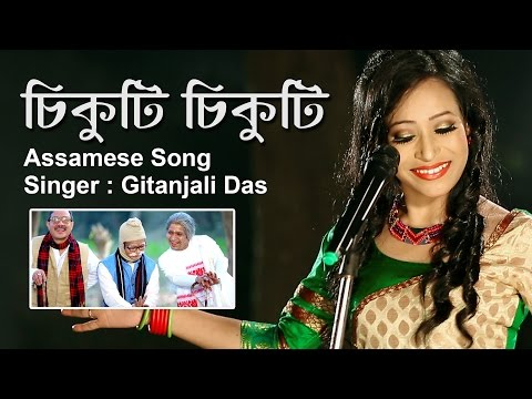 Chikuti Chikuti || Gitanjali Das || Latest Assamese Song