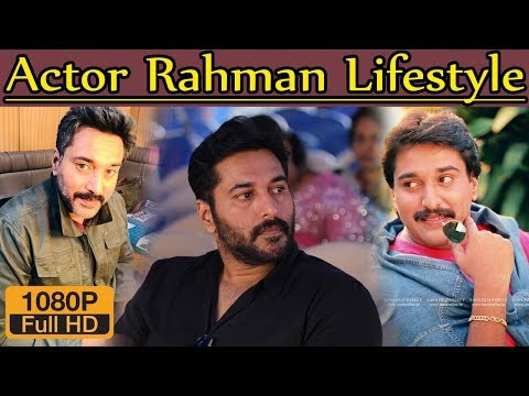 Actor Rahman Biography | Height | Age | Wife | Family | lifestyle | House | Income | Net worth,