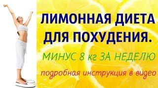 ЛИМОННАЯ ДИЕТА ДЛЯ ПОХУДЕНИЯ.  МИНУС 8 кг ЗА НЕДЕЛЮ #DomSovetov