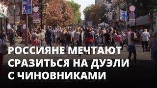 Кроме Золотова россияне мечтают вызвать на дуэль Путина и Милонова