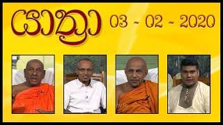 YATHRA - යාත්රා | 03 - 02 - 2020 | SIYATHA TV Thumbnail