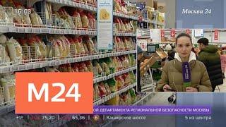 Смотреть видео Никаких возможных перебоев с доставкой продуктов в столичные магазины не будет - Москва 24 онлайн
