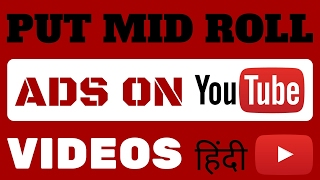 How to Put Mid Roll Ads or Extra Ads on YouTube Videos & Increase CPC  in Hindi