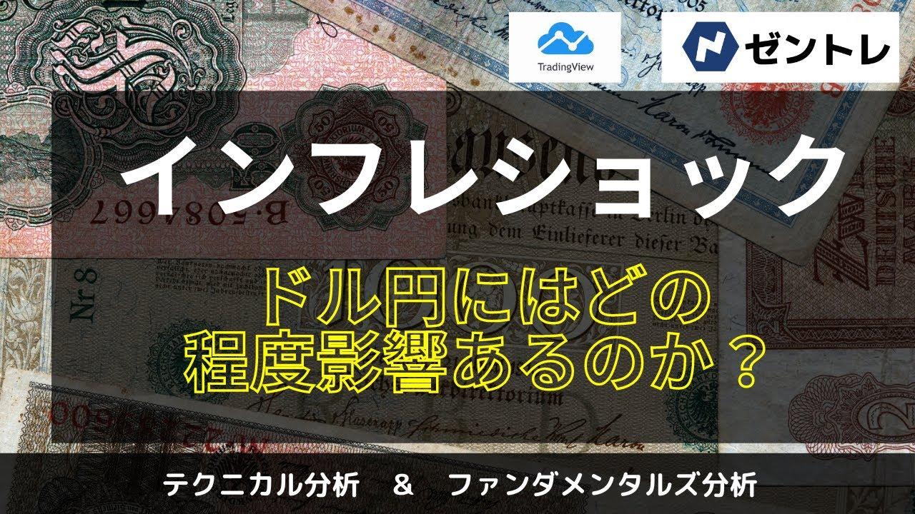 日経平均クラッシュでドル円はどうなる?