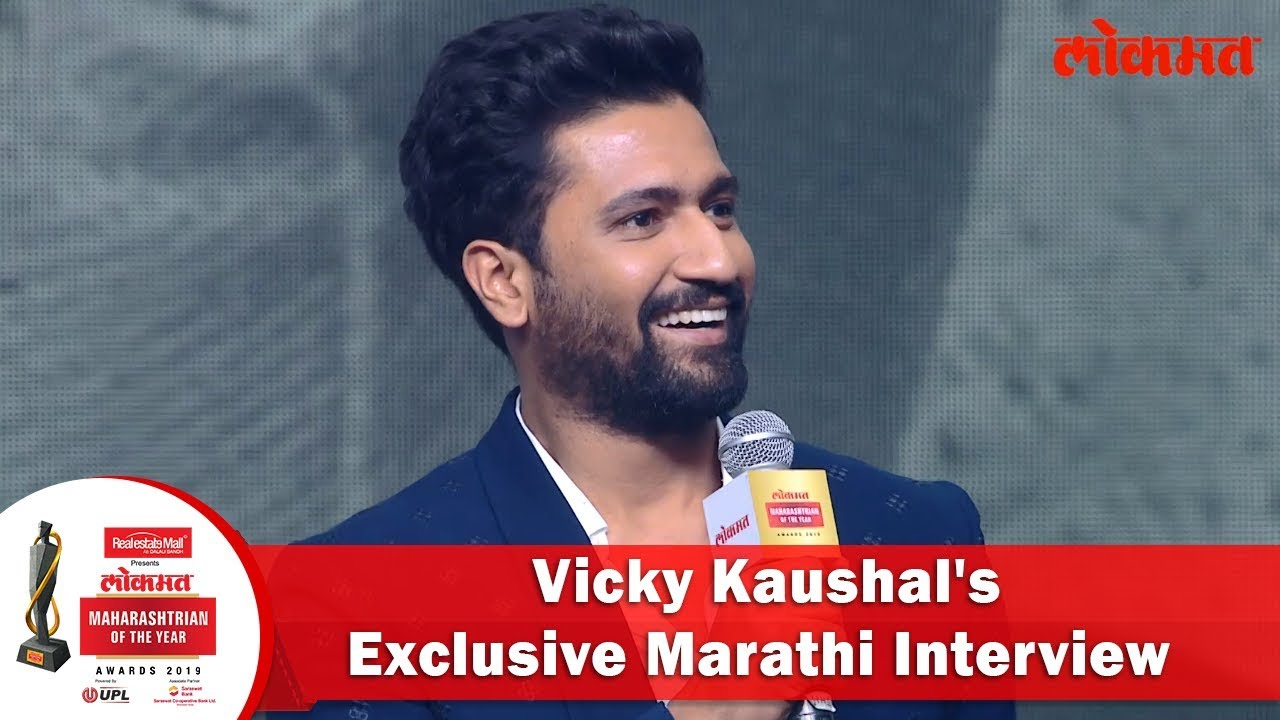 Actor Vicky Kaushal's Exclusive Marathi Interview   Path-Breaking Performer  Award   LMOTY 2019