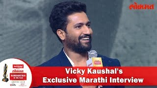 Actor Vicky Kaushal's Exclusive Marathi Interview | Path-Breaking Performer Award | LMOTY 2019