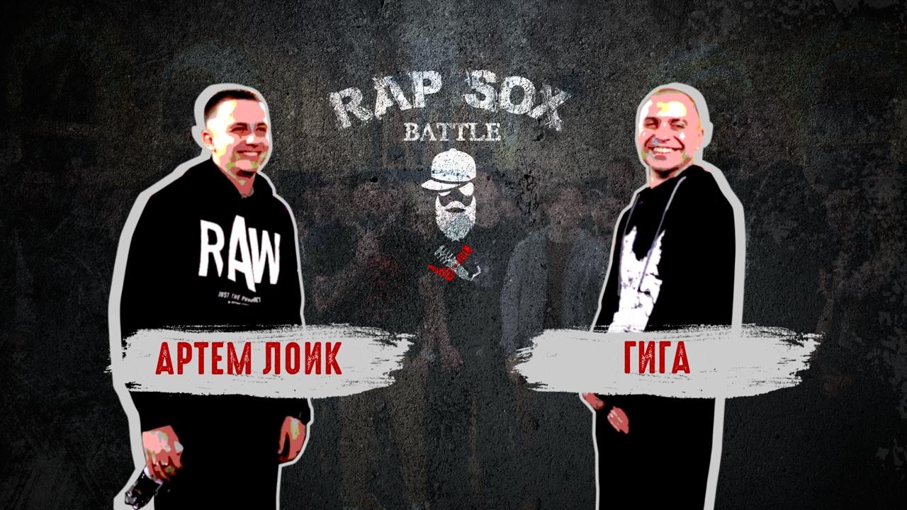 RapSoxBattle: Артем Лоик vs. ГИГА / Сезон I / Топ-баттл #1